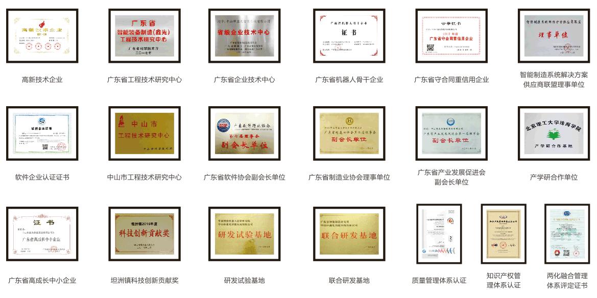 荣誉证书.png